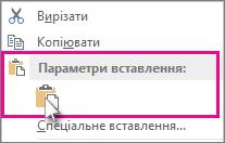 Клацніть правою кнопкою миші та виберіть пункт ''Вставити''