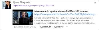 Відео з YouTube, яке було вбудовано в допис каналу новин