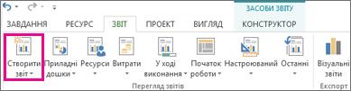 Кнопка «Створити звіт» на вкладці «Звіт»
