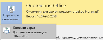 """У програмі останньої версії Office 2016 натисніть кнопку """"Параметри оновлення"""" й виберіть команду """"Оновити зараз""""."""