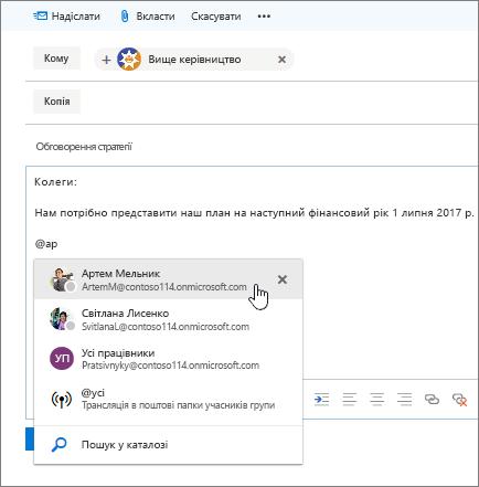 Знімок екрана програми Outlook Нове повідомлення електронної пошти діалогове вікно, показані на @mention в тексті повідомлення.