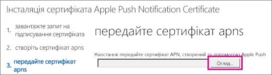 Передайте сертифікат, створений на порталі Apple Push Certificates.