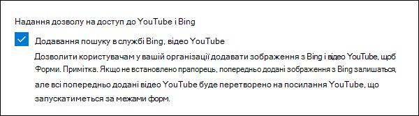 Параметр адміністрування Microsoft Forms для YouTube і Bing