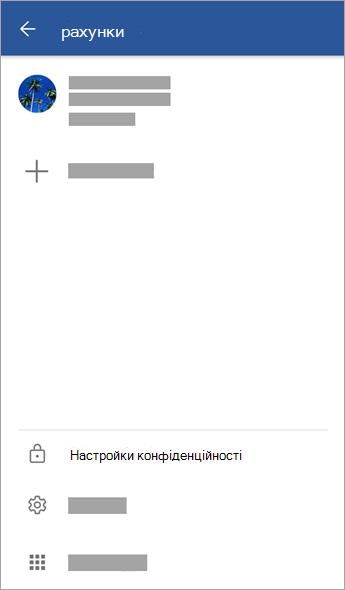 """Знімок екрана: меню """"Облікові записи"""""""