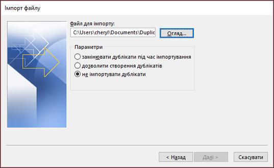 Виберіть файл для імпорту.