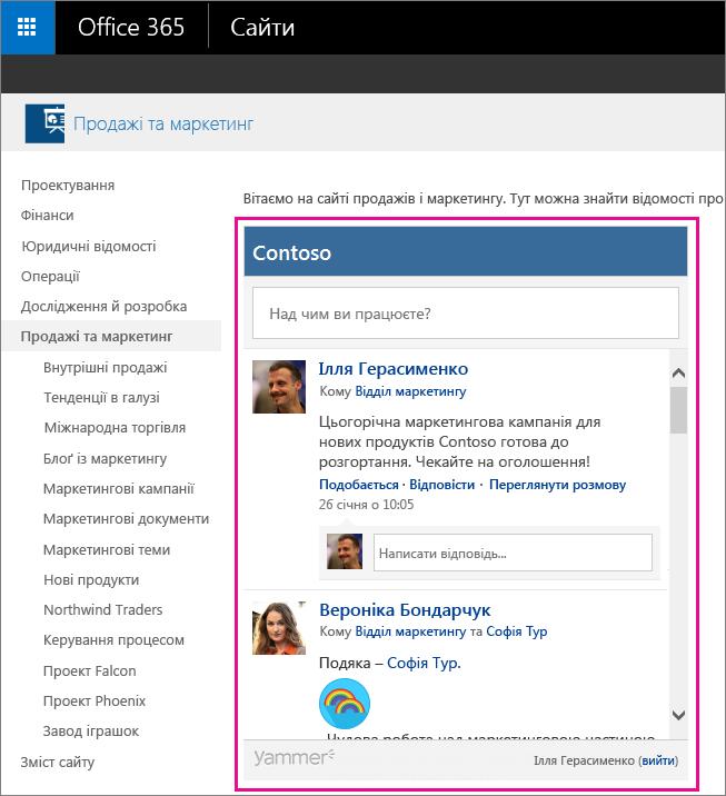 Інформаційний канал групи Yammer, вбудований у сторінку SharePoint