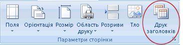 Зображення стрічки Excel