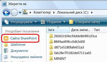 """Посилання на сайти SharePoint у діалоговому вікні """"Зберегти як"""""""