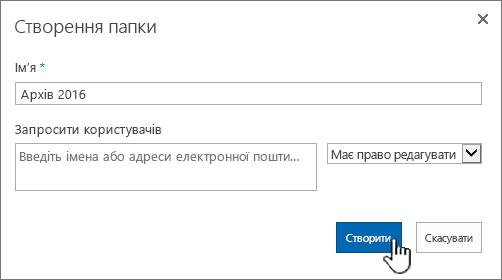Діалогове вікно надання спільного доступу до нової папки в SharePoint 2016