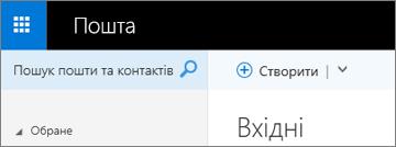 Вигляд стрічки у веб-програмі Outlook Web App