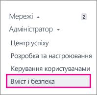 """Знімок екрана меню адміністратора Yammer– параметр """"Перенесення мережі"""" в розділі """"Вміст і безпека"""""""