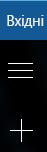Виберіть елемент на + для створення нового повідомлення