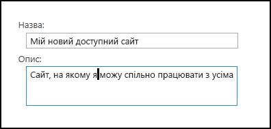 Діалогове вікно із заголовком нового сайту SharePointOnline