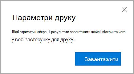 Завантаження файлу