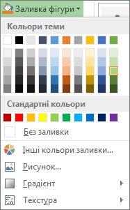 Меню параметрів кольору ''Заливка фігури''