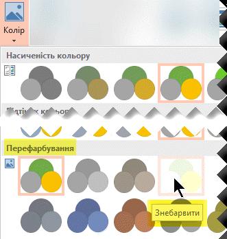 """На панелі інструментів на вкладці """"Формат"""" контекстної вкладки """"Знаряддя для зображення"""" виберіть """"Колір"""". У розділі """"Перефарбування"""" виберіть """"Знебарвити""""."""
