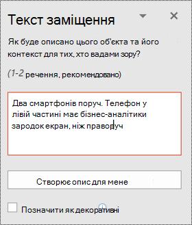 """Область """"текст заміщення"""" в програмі PowerPoint для Windows"""