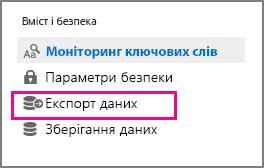 """Команда """"Експортувати дані"""""""