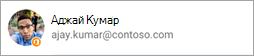 """Знімок екрана: піктограма Office на вкладці """"Аватар"""""""