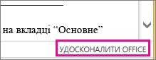 """Команда """"Удосконалити Office"""""""