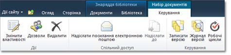 стрічка «керування набором документів»