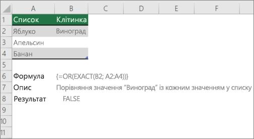Приклад використання або і точний функцій для порівняння значень до списку значень