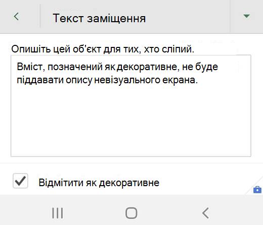 """Діалогове вікно """"текст заміщення"""" для декоративного зображення в програмі Excel для Android"""