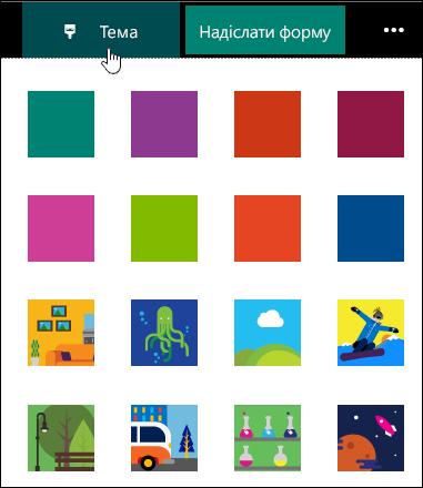 Колекцією кольорів теми для форм і тести