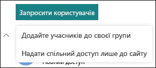 Запрошення користувачів на сайт SharePoint