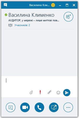 Skype для бізнесу вікно чату