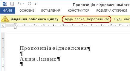 Текст із проханням виконати перевірку в рядку повідомлень в елементі