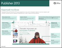 Короткий посібник користувача програми Publisher2013