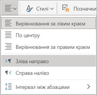 Настройки меню вирівнювання абзацу в програмі OneNote для Інтернету.