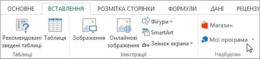 Знімок екрана: розділ вкладки вставлення» на стрічці Excel із вказівником миші, яка вказує на мої програми. Виберіть пункт мої програми для веб-програми access для програми Excel.