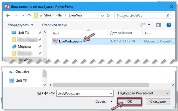 Виберіть LiveWeb.ppam і натисніть кнопку OK.