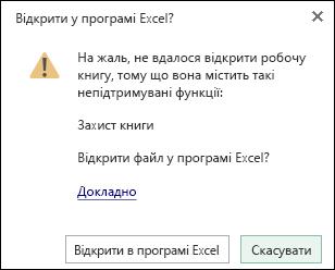 Діалогове вікно під час відкриття книги паролем у програмі Excel Online