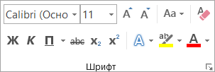 """Параметри форматування в групі """"Шрифт"""""""