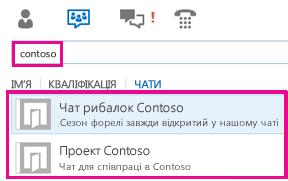 Знімок екрана: подання чатів у головному вікні програми Lync із відображеними результатами пошуку чату