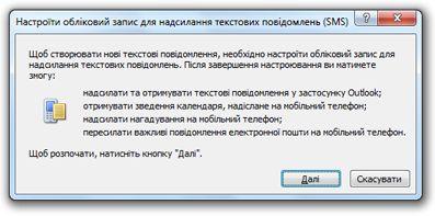 Настроювання облікового запису для надсилання текстових повідомлень