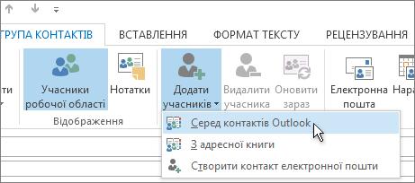Додавання учасників із контактів Outlook
