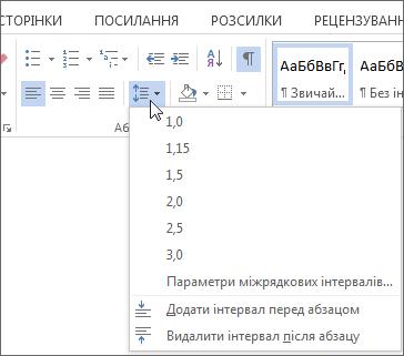 Знімок екрана, на вкладці Основне у програмі Word, відображення меню міжрядковий інтервал та інтервал між абзацами.