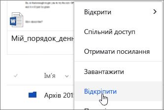 Пункт меню Upnpin файл контекстного меню з виділеним