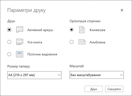 Настройки параметри друку після клацання файл > Друк