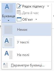 """Виберіть пункт """"Немає"""", щоб видалити буквицю."""
