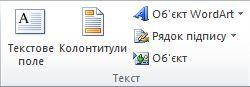 стрічка програми excel 2010: група «текст» на вкладці «вставлення»