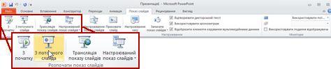 """Вкладка """"Показ слайдів"""", група """"Розпочати показ слайдів"""" у PowerPoint2010"""