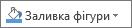 """Кнопка заливки фігури на вкладці """"формат"""""""