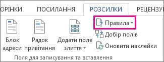 кнопка «правила» для відкриття меню правил