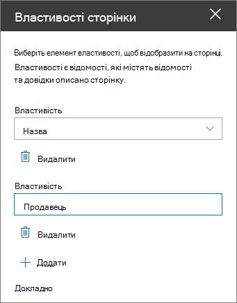 Область сторінки властивостей веб-частини