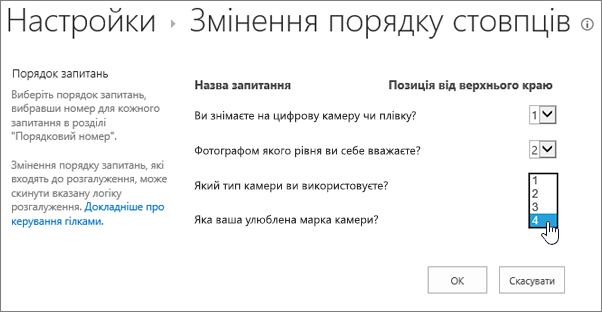 """Діалогове вікно """"Зміна порядку запитань"""" із виділеним пунктом """"1"""" в розкривному списку"""